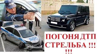 Погоня Стрельбой Бандиты Гелик Мерседес ДТП в Москве Chasing bandits shooting in Moscow Mercedes(, 2015-06-12T17:31:41.000Z)