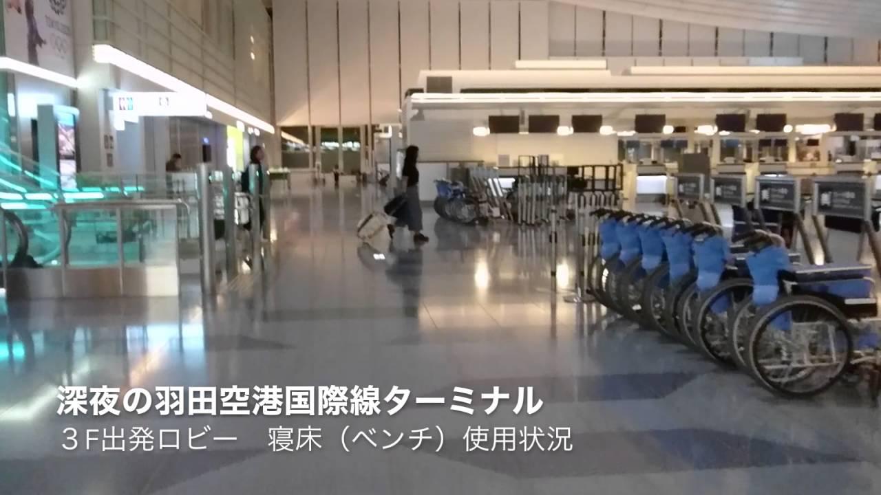 真夜中の羽田國際線ターミナル3F出発ロビーの様子。夜明かしのベット(ベンチ)の空き狀況 - YouTube