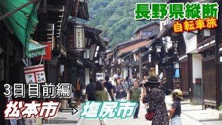長野県縦断【自転車旅】3日目前編【松本市→塩尻市】