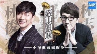[ 经典翻唱 ] 林俊杰/林志炫/徐苑《不为谁而作的歌》 /浙江卫视官方HD/