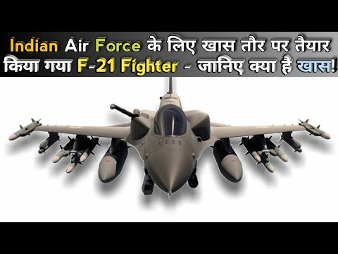 What's New In Indian Air Force F-21 Fighter? Should India Buy Lockheed Martin F-21 Fighter?