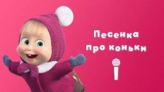 ПЕСНЯ ПРО КОНЬКИ ⛸️ Пой с Машей! ⛸️ Мультфильм Маш...