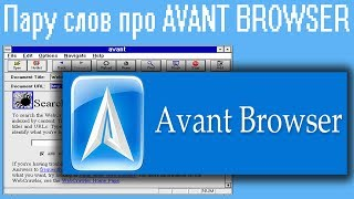 Пару слов про AVANT BROWSER