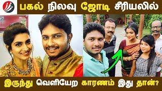 பகல் நிலவு ஜோடி சீரியலில் இருந்து வெளியேற காரணம் இது தான்? | Tamil Cinema | Kollywood News