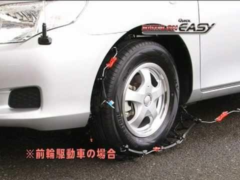 タイヤチェーン バイアスロン クイックイージー 取外し方法 / カーメイト