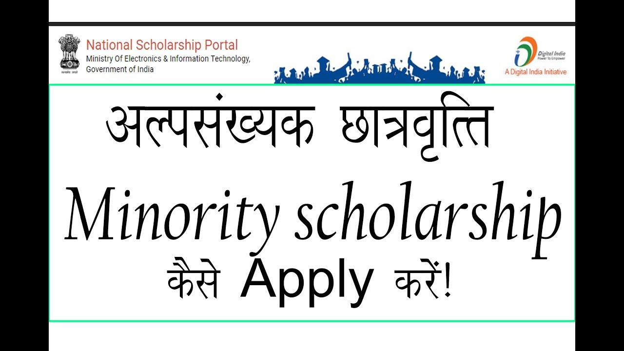 How To Fill The Minority Scholarship Form Apply Now Youtube