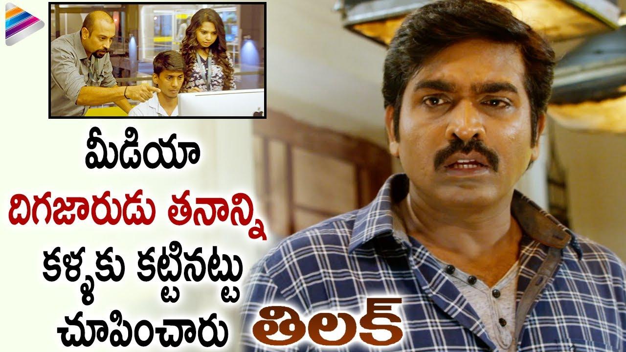 Download Vijay Sethupathi Reveals Shocking Facts About Media   Tilak (Kavan) Latest Telugu Movie   KV Anand
