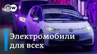 Вся правда об электромобилях: что будет с немецким автопромом? DW Новости (04.11.2019)