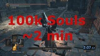 быстрый простой эффективный фарм 100000 душ за 2 минуты в Dark Souls 3 NG