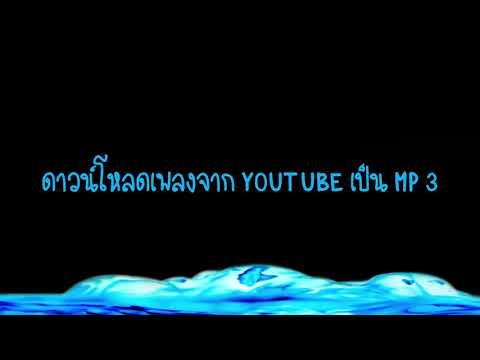 การใส่เลขหน้า microsoft word และโหลดเพลงจาก youtube เป็น mp3