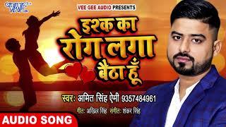 Amit Singh Ammy ( SAD_SONG ) Ishq Ka Rog Laga Betha Hu | Bhojpuri Hit Songs 2020