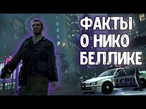 ФАКТЫ О НИКО БЕЛЛИКЕ #1 ГТА 4