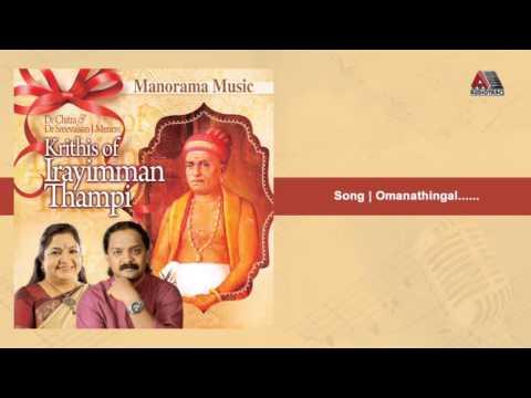Omanathingal | Kritis Of Irayimman Thampi