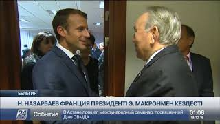 Елбасы Франция президенті Эмманюэль Макронмен кездесті