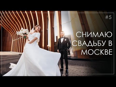 Как снимать свадьбу. Свадьба в Москве. ЗАГС Барвиха/ Бэкстейдж/ Как снимать свадьбы
