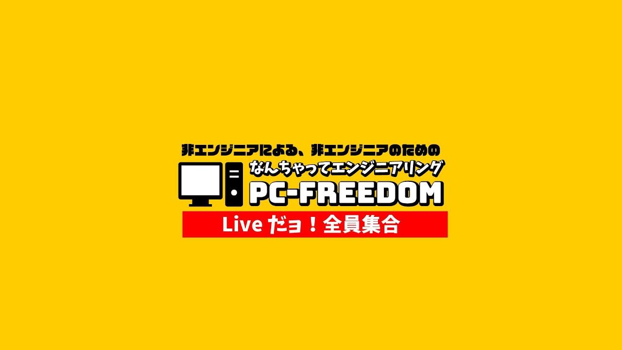 PC-FREEDOM の2021年7月24日ライブ配信