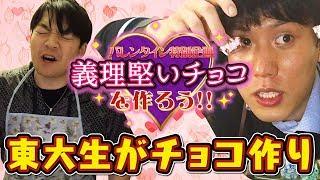 【悲惨】世界一堅いチョコレート?東大生文系理系料理対決!【バレンタイン】 thumbnail