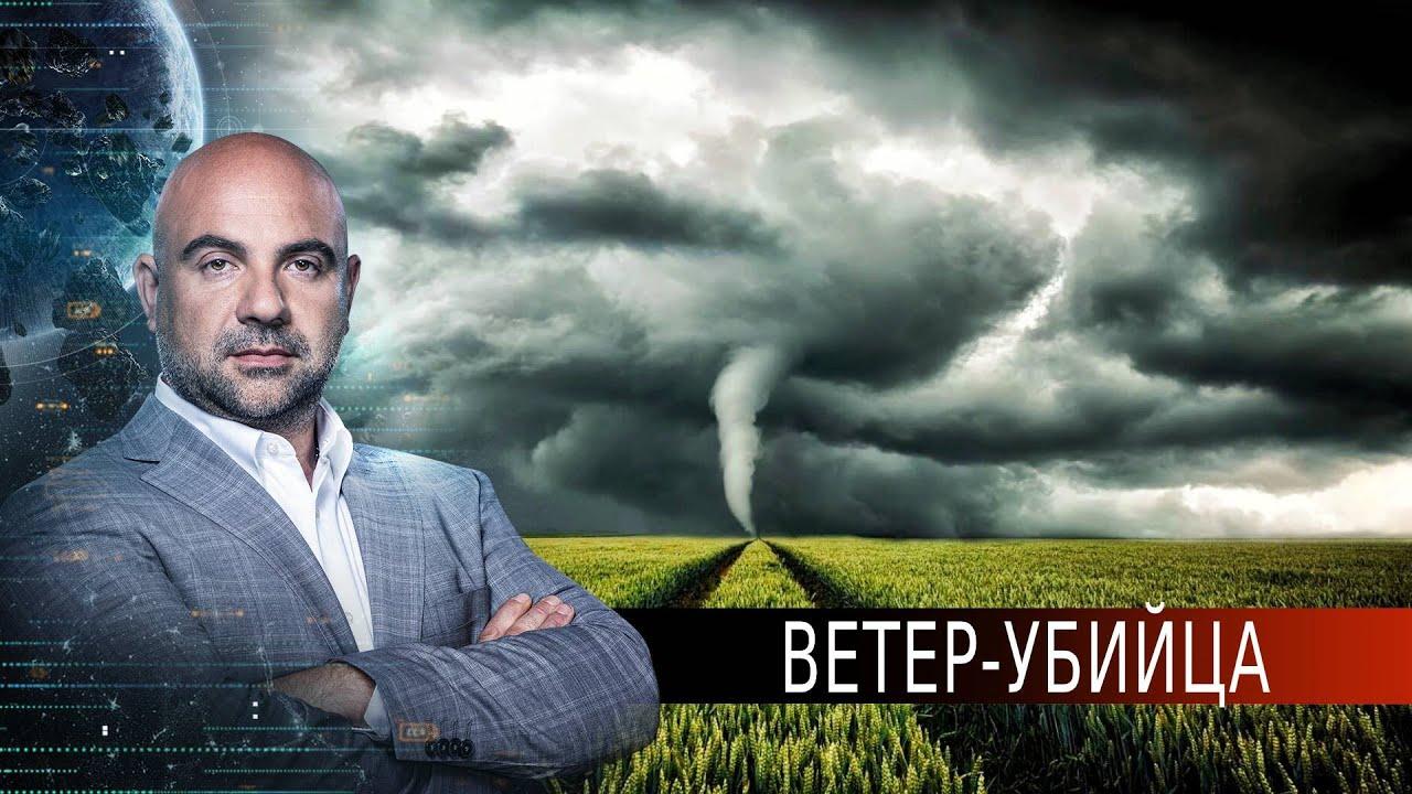 """Как устроен мир"""" с Тимофеем Баженовым 25.08.2020 Ветер-убийца"""