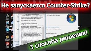 Что делать если не запускается CS 1.6 на Windows 7, 8 и 10?