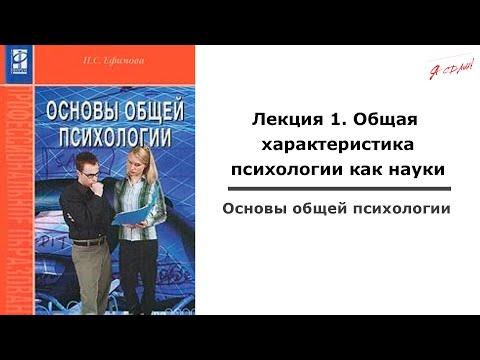 Основы общей психологии. Лекция 1. Общая характеристика психологии как науки.