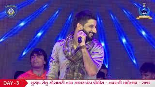 Sabarkantha Navratri Mahotsav - 2019 II Day - 3 II Gaman Santhal II Part- 04
