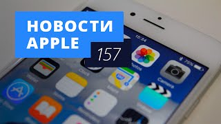 Новости Apple, 157: падение цен на iPhone 6s в России и успехи Apple Music