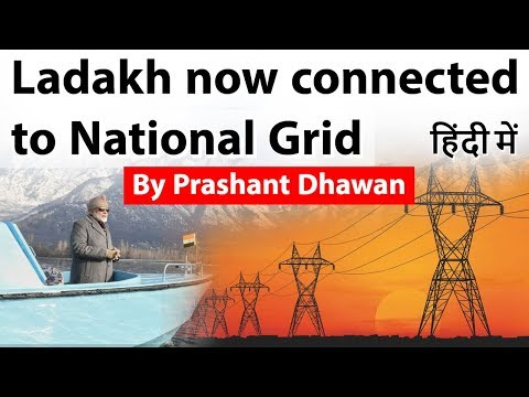 Ladakh now connected to National Grid, Current Affairs 2019