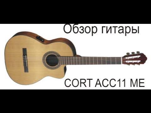Обзор гитары CORT ACC11 ME