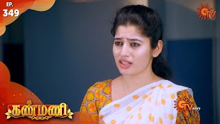 Kanmani - Episode 349 | 13th December 19 | Sun TV Serial | Tamil Serial