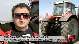 Κυβέρνηση: Κανένα τρακτέρ στην Αθήνα - MEGA ΓΕΓΟΝΟΤΑ