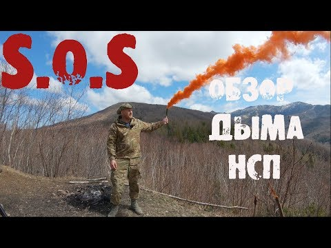 Обзор НСП оранжевого дыма (ENG SUB) RUSSIAN ARMY Smoke Signal Review