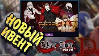 Новый ивент tokyo ghoul dark war / токийский гуль