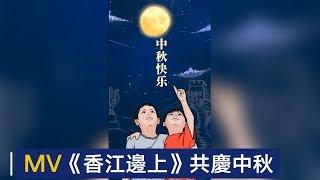 中秋主题歌曲《香江边上》 内地香港共赏一轮明月 | CCTV