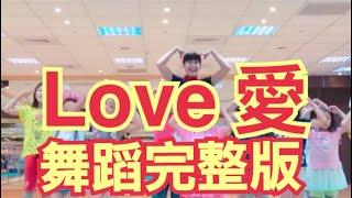 幼兒律動 大小姐 LOVE 愛 舞蹈鏡面版 - 波波星球兒童頻道兒童律動