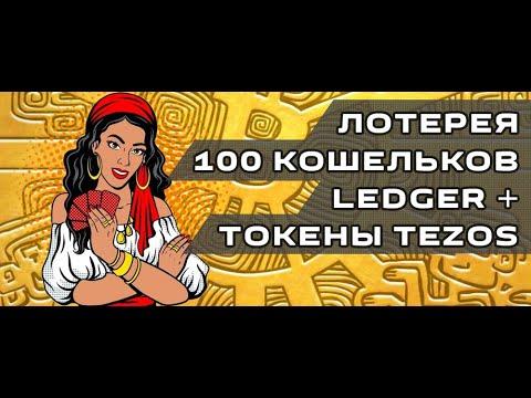 Лотерея на 100 кошельков Ledger + токены Tezos XTZ в баунти