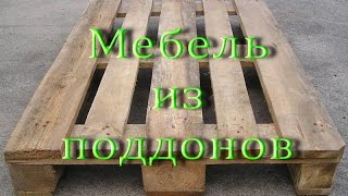 Мебель из поддонов (паллет)(Мебель из поддонов (паллет) http://youtu.be/DrorCFp9_CM Подписывайтесь на канал! Если у вас в душе присутствует творчес..., 2015-03-03T11:32:10.000Z)