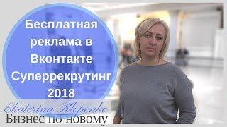 Бесплатная реклама в Вконтакте!  Суперрекрутинг! НОВОЕ 2018. млм Бизнес