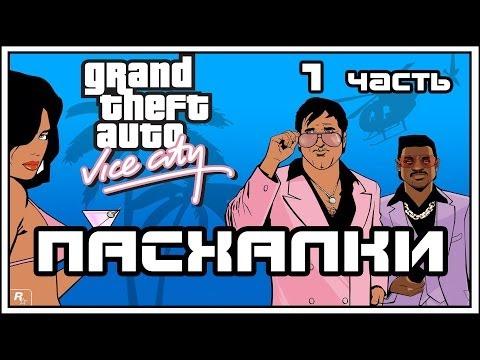 Миссия на вертолетике в GTA Vice City на Android от Game Plan