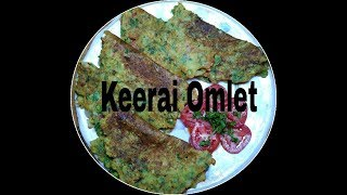 Keerai Omelet || Healthy Omelet || Quick And Simple Recipe