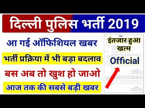Offical खबर आई अब तो खुशियां मनाओ || Delhi Police Vacancy 2019 || Delhi Police Constable bharti 2019