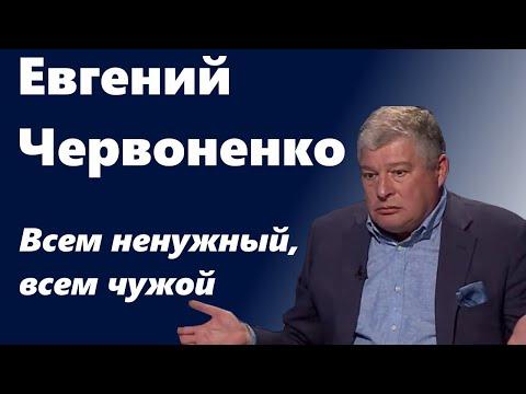 Евгений Червоненко. Бывший