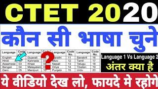CTET 2020 मे Language कैसे चुने | Language 1 और Language 2 में क्या अंतर है | Study Channel