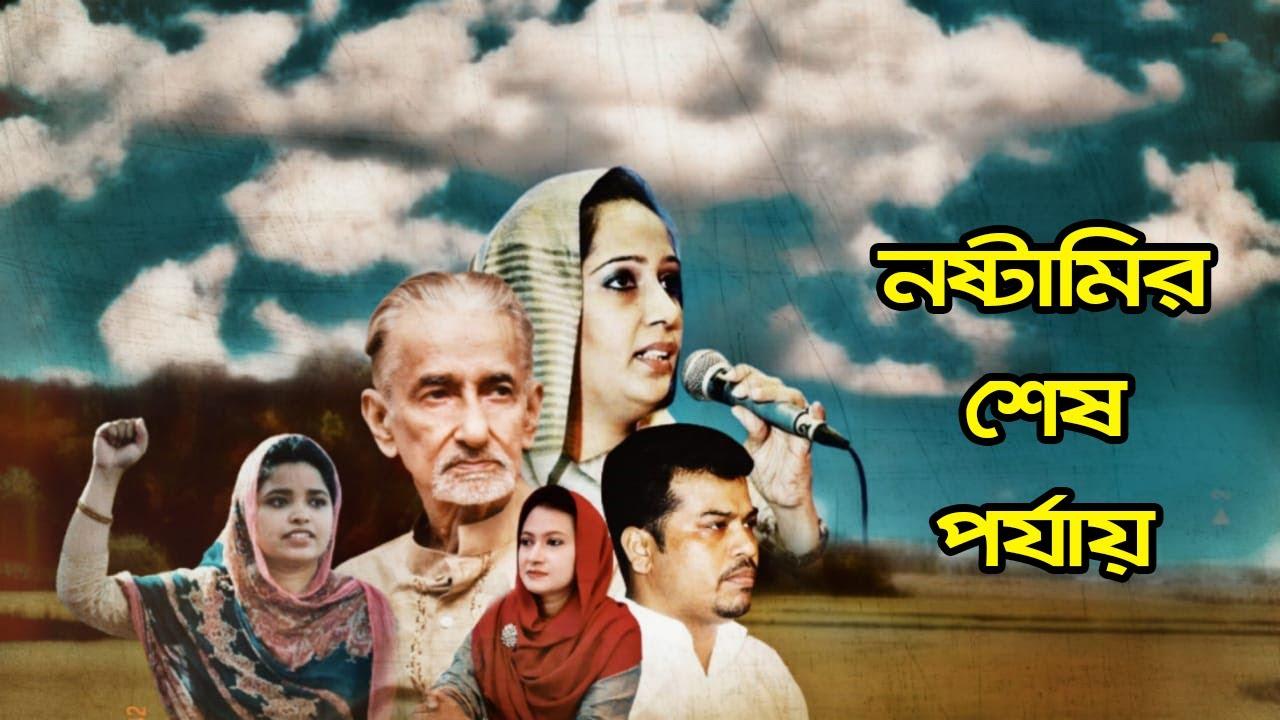 Exclusive ভণ্ডামী : হিযবুত তওহীদ | Hezbut Tawheed | Shantonu kaisar। Islamic Bangla Waz