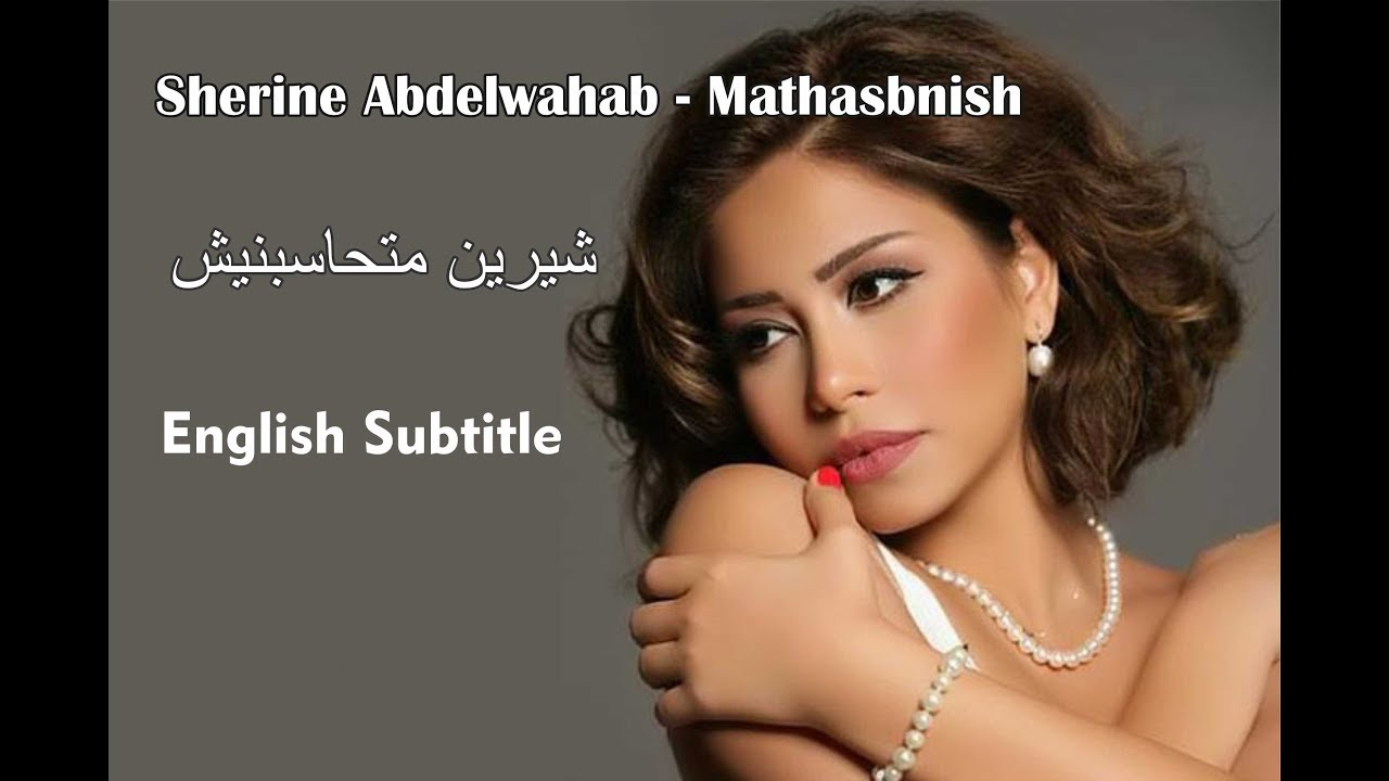 sherine mathasebnesh mp3