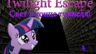 Twilight Escape №4 Свет в конце туннеля!
