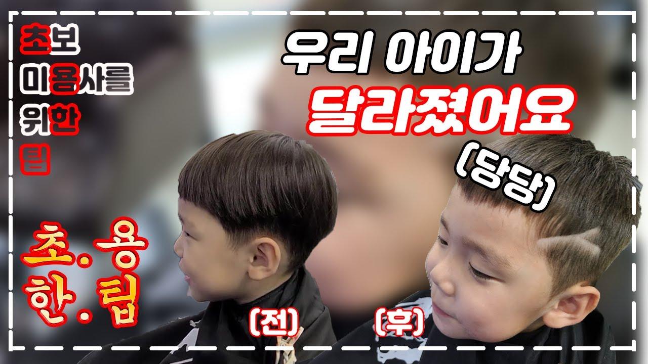 [초보 미용사를 위한 팁- 초용한팁] 우리 아이가 달라졌어요 / How To Cut Men's Hair - korean style