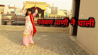 Dance On :- Gajban Pani Ne Chali Sapna Chaudhary New Haryanvi Song
