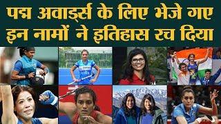Padma Awards के लिए खेल मंत्रालय ने नौ नाम भेजे हैं, लेकिन इनमें सबसे ख़ास बात क्या है?