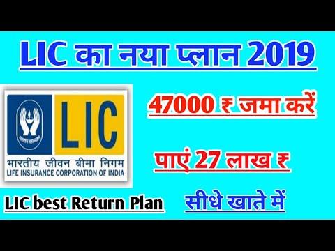 LIC का नया