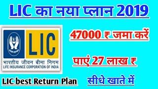LIC का नया प्लान 2019, इस प्लान के तहत आप मात्र ₹47000 जमा करके पा सकते हैं ₹2700000 की नगद राशि ll